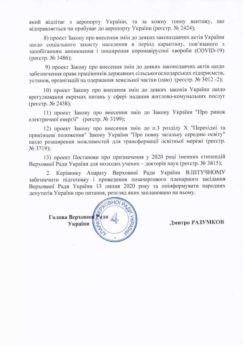 Заседание Верховной Рады Украины: проекты