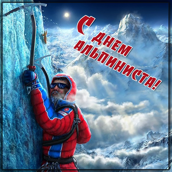 Поздравления с Днем альпинизма