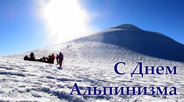 Поздравления с Днем альпиниста