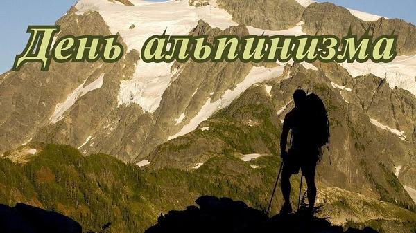 Поздравления в День альпинизма
