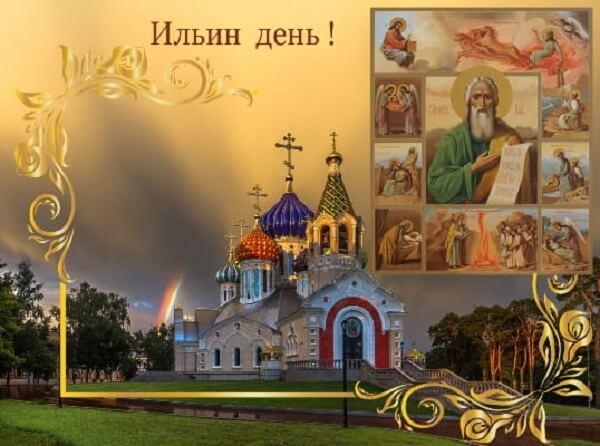 Поздравления в Ильин день 2020