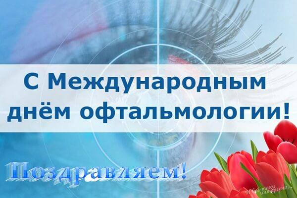 Поздравления с Днем офтальмолога