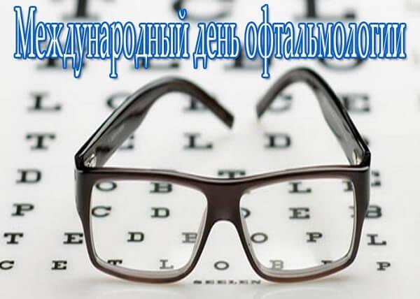 Поздравления с Днем офтальмолога 2020
