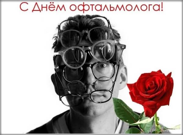 Поздравления с Днем офтальмологии