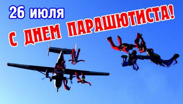 Поздравления в День парашютиста