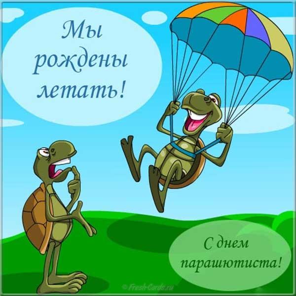 Поздравление с днем рождения парашют