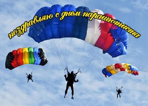Поздравления в День парашютиста 2020