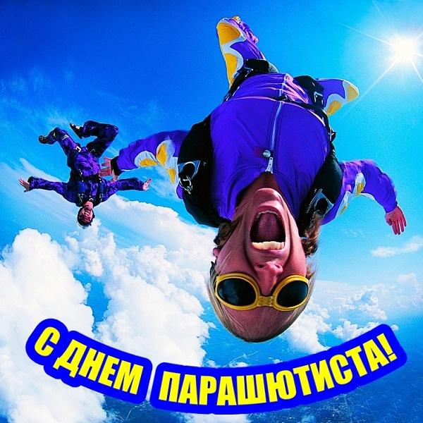 поздравления с днем парашютиста 2020