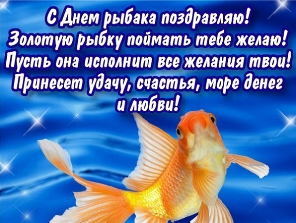 Поздравления в День рыбака