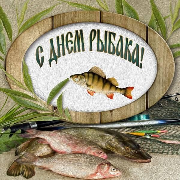 Поздравления в День рыбака 2020