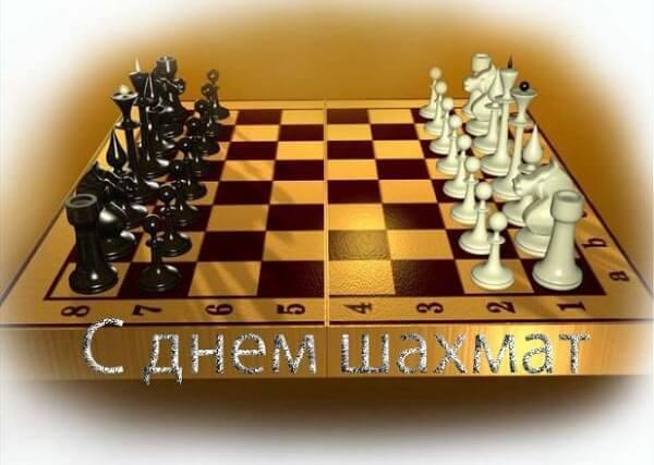 День шахмат 2020