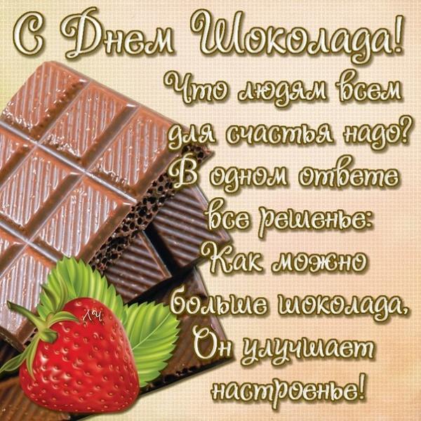 поздравления во всемирный день шоколада
