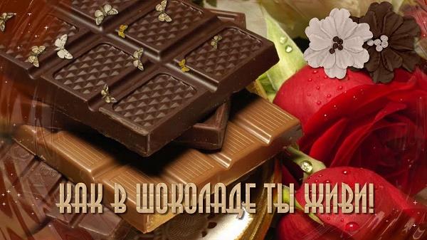 поздравления с днем шоколада 2020