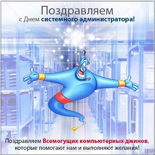 Поздравления с Днем системного администратора 2020