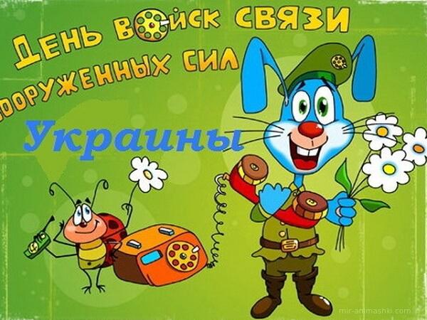 Поздравления с Днем войск связи Украины 2020