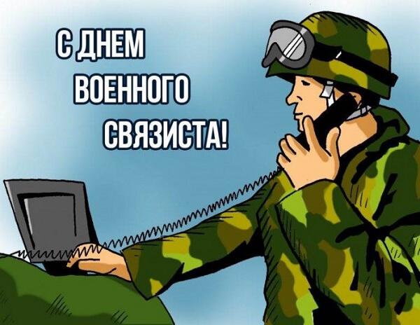 Поздравления с Днем военного связиста 2020