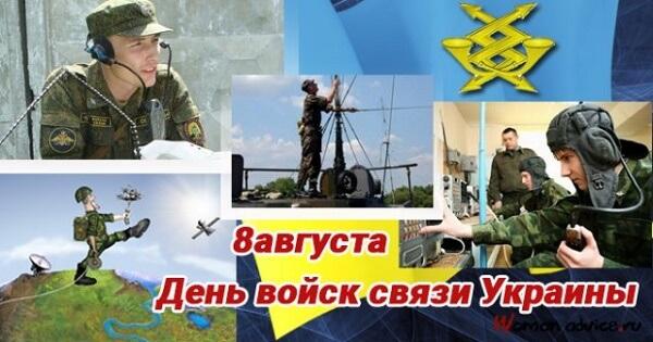 Поздравления с Днем войск связи Украины