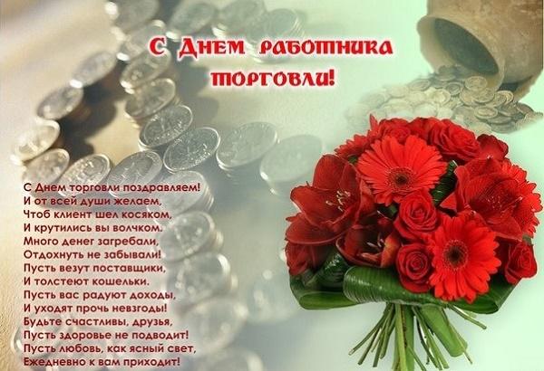 Поздравления с Днем торговли Украины