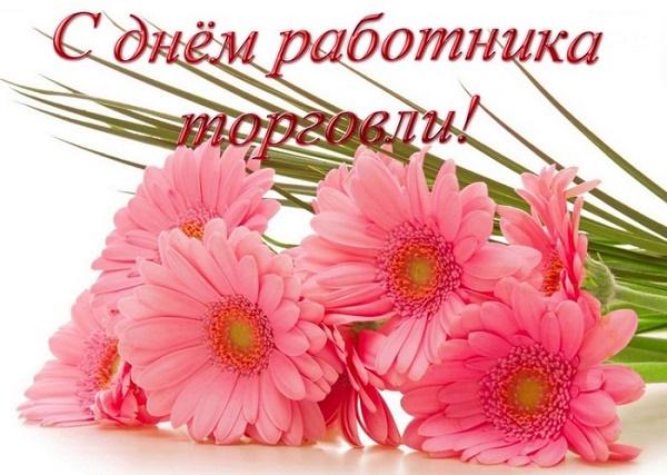 Поздравления с Днем торговли Украины 2020