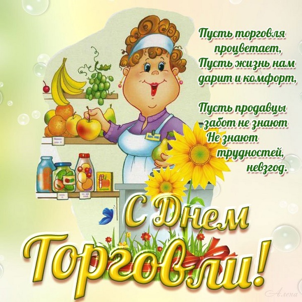 Поздравления с Днем работников торговли Украины