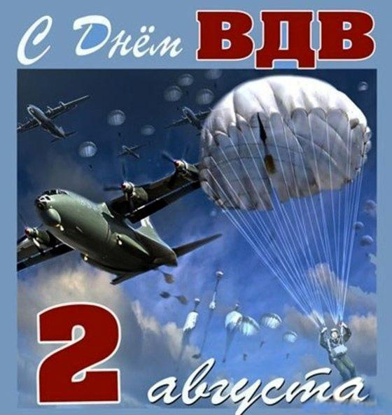 Поздравления с Днем десантников
