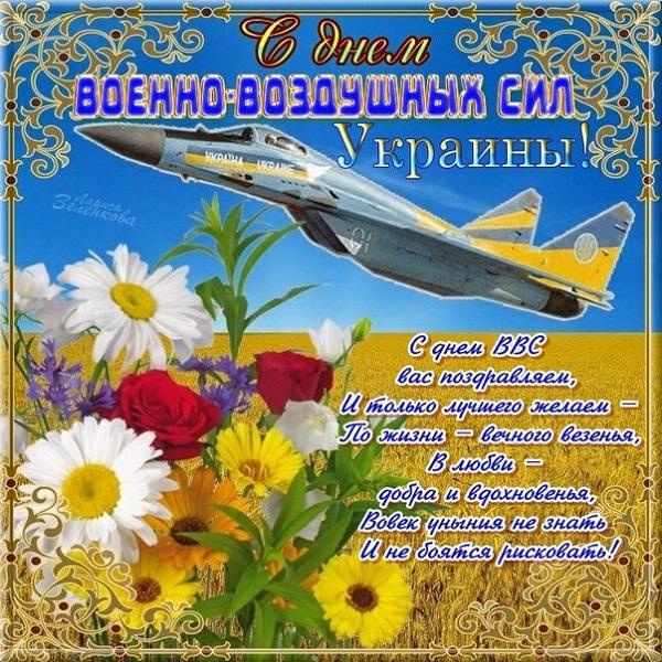 Поздравления с днем ВВС Украины