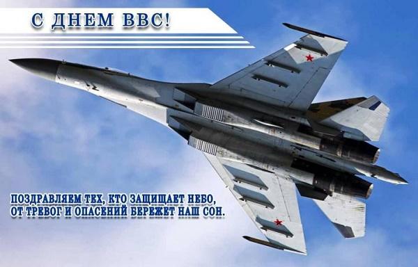 Поздравления с днем ВВС Украины 2020