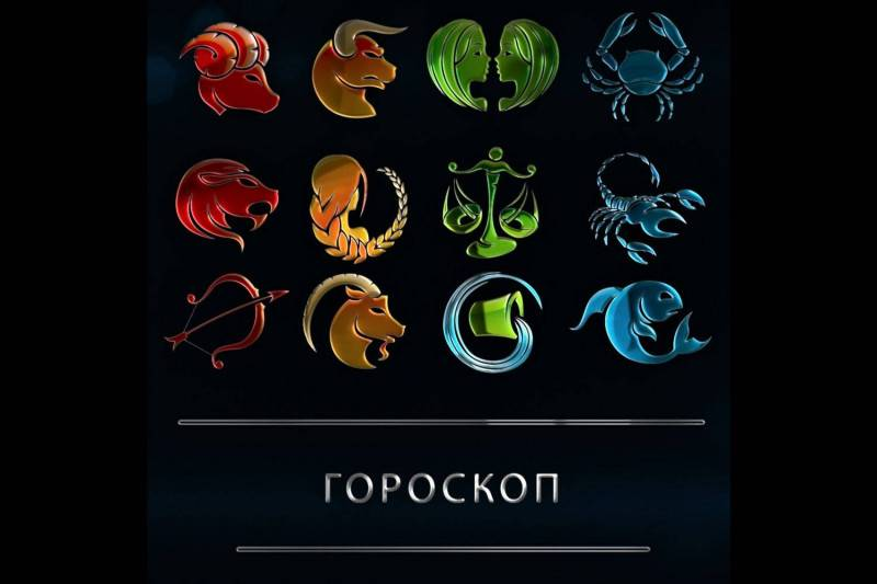 гороскоп на 15 июля