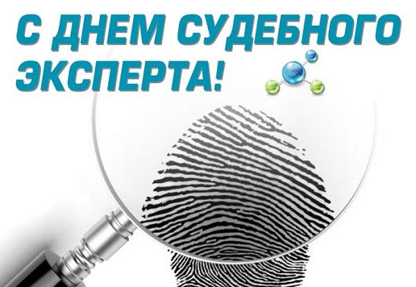 День судебного эксперта Украины 2020