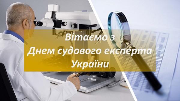 День судового експерта України 2020