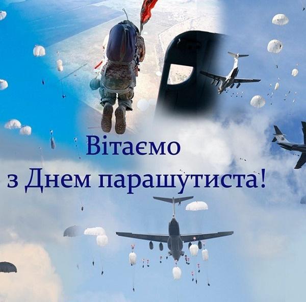 привітання в день парашутиста 2020