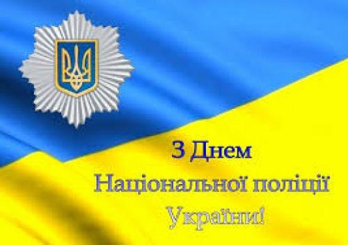 День національної поліції України 2020