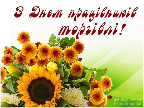 Привітання з Днем працівників торгівлі України