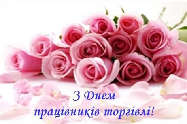 Привітання з Днем торгівлі України