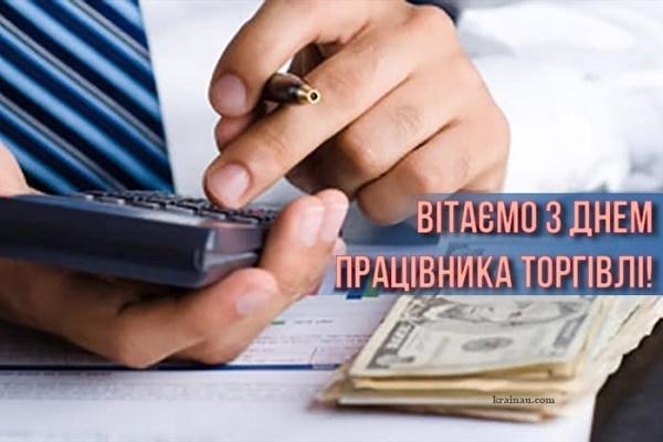 Привітання з Днем працівників торгівлі України 2020