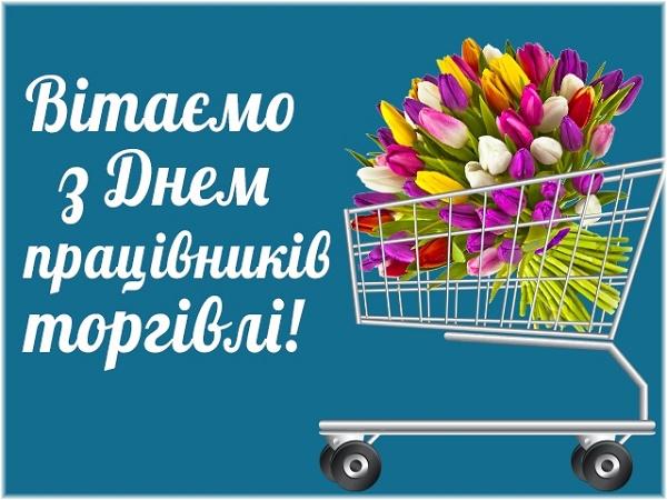 Привітання з Днем торгівлі України 2020