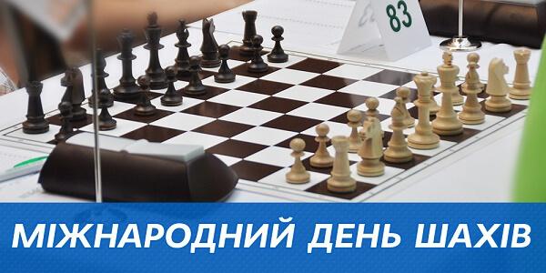 привітання з днем шахів 2020