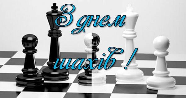 привітання з днем шахіста 2020