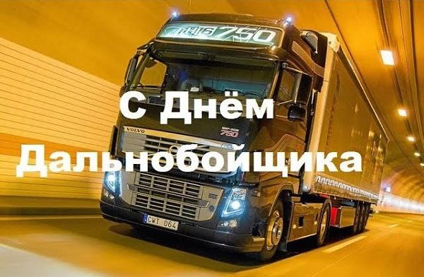 pozdravlenie-s-dnem-dalnobojshika-otkritki foto 6