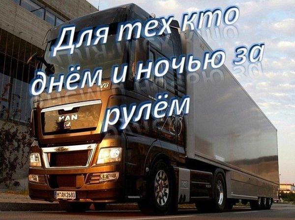 otkritki-s-pozdravleniem-dalnobojshikov foto 13