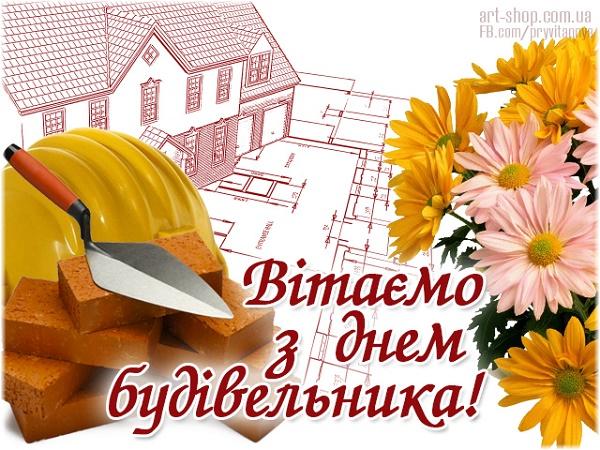 Привітання з Днем будівельника