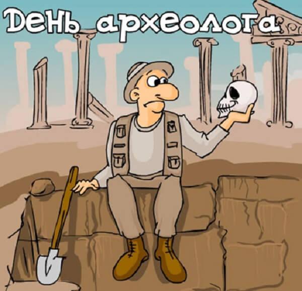 День археолога - поздравления 2020