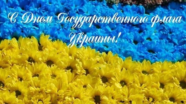 Поздравления в День флага Украины