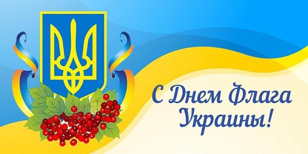 Поздравления в День флага Украины 2020