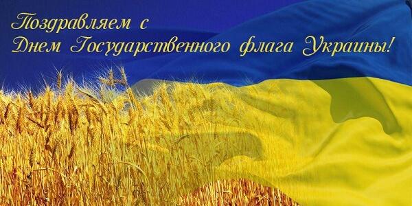 Поздравления в День Государственного флага Украины