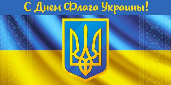 Поздравления в День Государственного флага Украины 2020