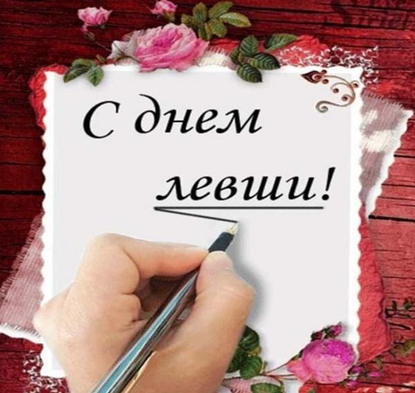 Поздравления в День левши