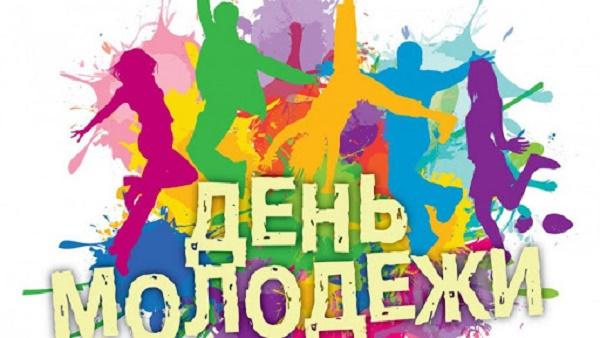 С Днем молодежи 2020