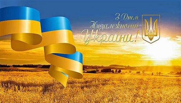 Привітання з Днем незалежності України 2020