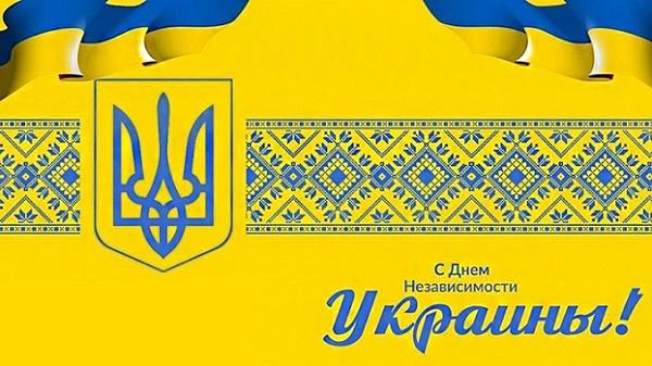 Поздравления в День независимости Украины